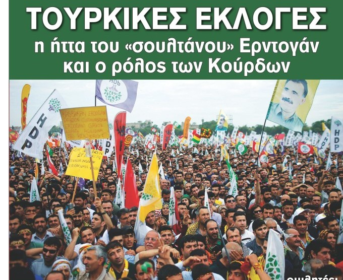 """Εκδήλωση:»Τουρκικές εκλογές, η ήττα του """"σουλτάνου"""" Ερντογάν και ο αναβαθμισμένος ρόλος των Κούρδων». (βίντεο)"""