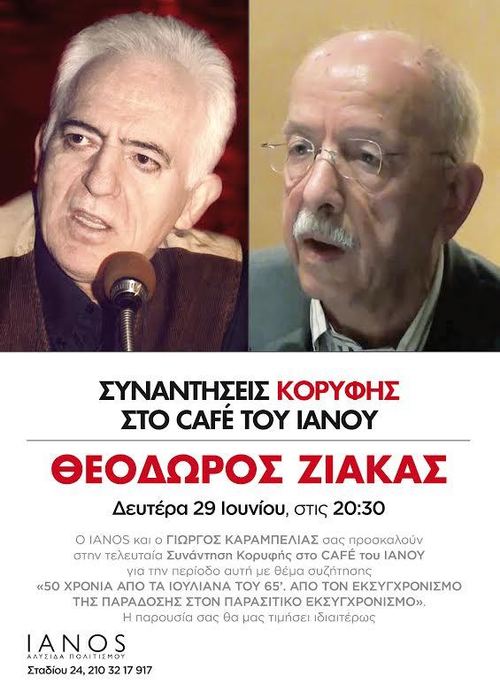 Ο Γ. Καραμπελιάς συνομιλεί με το Θ. Ζιάκα τα Ιουλιανά του '65