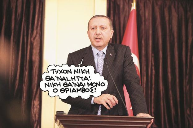 Ταγίπ Ερντογάν ο… αχόρταγος