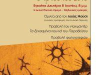 Έκθεση Τέχνης για τον πολιτισμό της Παπούα (8 έως 15 Ιουνίου)