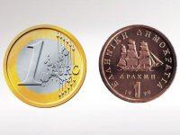 Ευρώ ή δραχμή: Ένας διάλογος