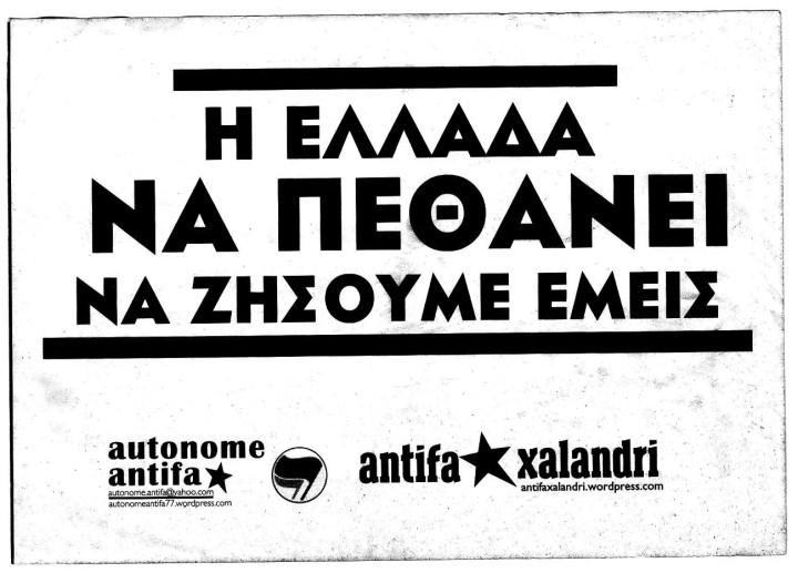 Viva la muerte Ή, «να πεθάνει η Ελλάδα, να ζήσουμε εμείς»