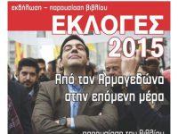 """Εκδήλωση στην Πάτρα:  """"Από τον Αρμαγεδδώνα στην επόμενη μέρα"""" (11-9-15)"""