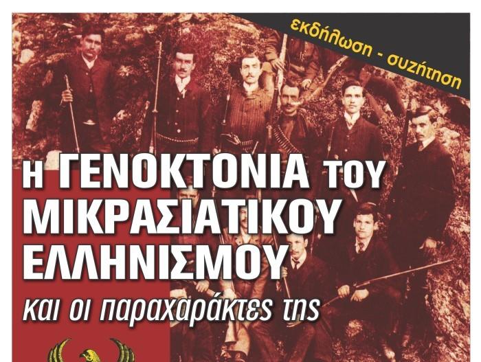 Εκδήλωση: Η Γενοκτονία του Μικρασιατικού Ελληνισμού » (10-11-15)