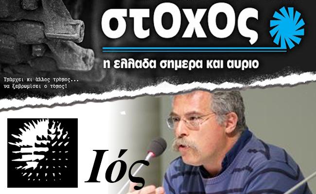 Η μονταζιέρα του Τάσου Κωστόπουλου, ο Γιώργος Καραμπελιάς και το Άρδην