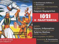 Βιβλιοπαρουσίαση Πάτρα: 1821, Η δυναμική της Παλιγγενεσίας, του Γ. Καραμπελιά (4-12-15)