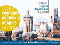 Σεμινάρια ιστορίας από τον Γ. Καραμπελιά: 1715-1797, η Ελληνική Αναγέννηση Α΄μέρος (βίντεο)