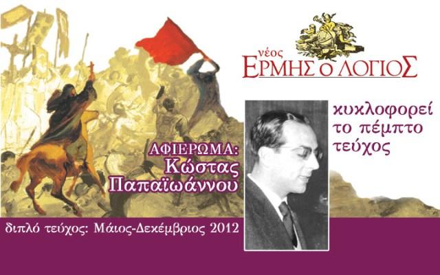 Κ. Παπαϊωάννου: Ο αρχαιοελληνικός πολιτισμός  και η νόθα δυτικοευρωπαϊκή συνέχειά του