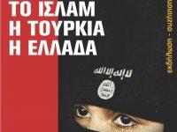 "Eκδήλωση: ""Το Ισλάμ, η Τουρκία και η Ελλάδα"" (βίντεο)"
