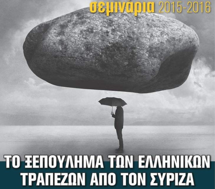 Σεμινάριο: «Το ξεπούλημα των ελληνικών τραπεζών» (βίντεο)