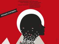 3/12/2015: Θεατρική Παράσταση στην Θεσσαλονίκη | Στον Ουρανό Πηδούν Φωτιές: Το κάψιμο του Χορτιάτη | της Χαρούλας Αποστολίδου