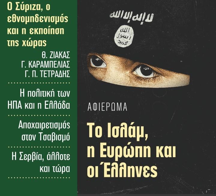 Νέο τεύχος  Άρδην (τ. 101-102)