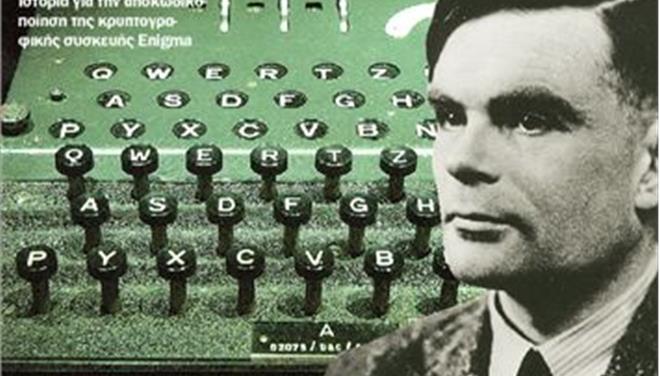 Άλαν Τούρινγκ και ο κώδικας Αίνιγμα