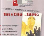 Άρδην τ. 53 – Αφιέρωμα: «Ήταν Έλληνας ο Χίτλερ;» (Η αρχαιολατρία στην Ελλάδα σήμερα ΙΙ)