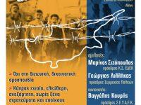 Εκδήλωση: H Κύπρος που αντιστέκεται (10-2-16)