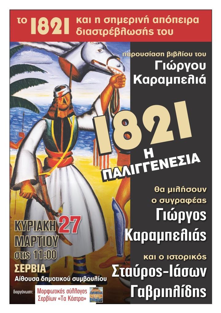 Παρουσίαση του 1821 στα Σέρβια (27-3-16)