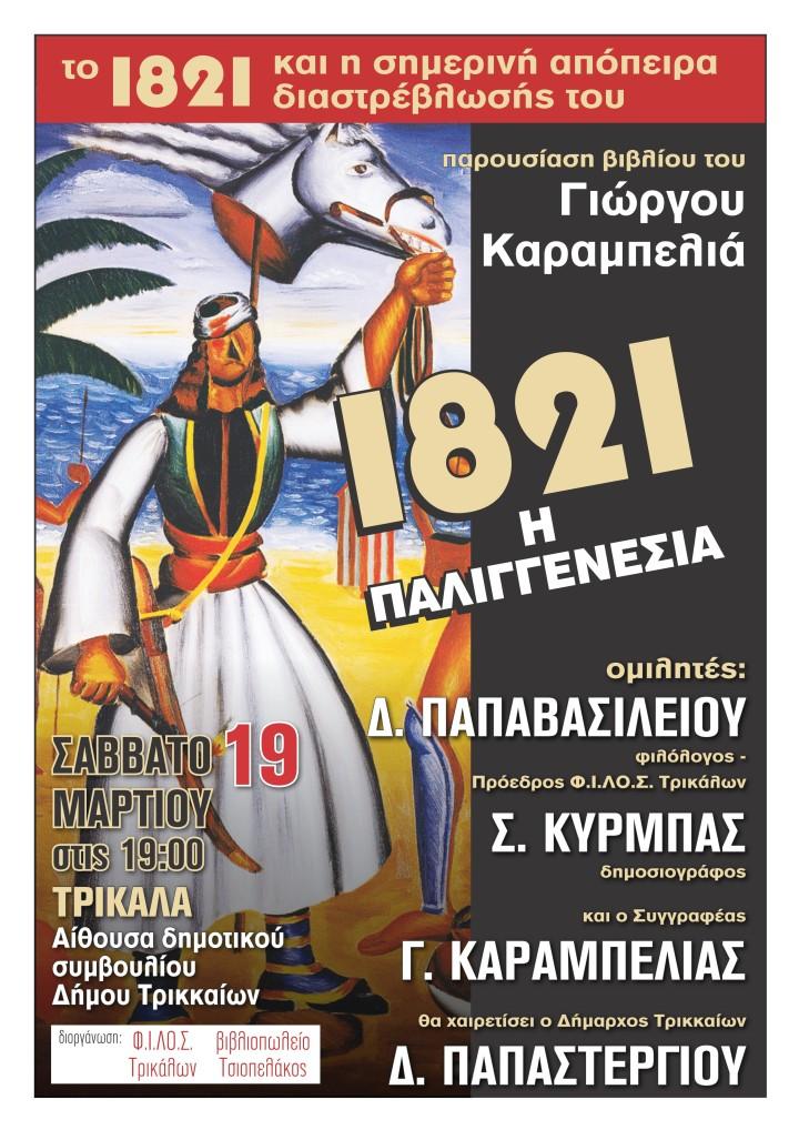 Παρουσίαση του 1821 στα Τρίκαλα (19-3-16)