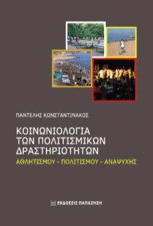 Βιβλιοπαρουσίαση: Κοινωνιολογία των Πολιτισμικών Δραστηριοτήτων του Π. Κωνσταντινάκου (5-3-2016)