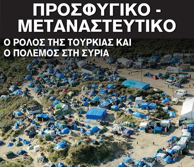 Εκδήλωση Άρδην για το Προσφυγικό (βίντεο)