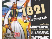 Παρουσίαση του 1821 στον Βόλο (20-3-16)