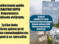Εκδήλωση-Συζήτηση: Σχέδιο Ανάν, 12 χρόνια μετά (Κύπρος – 4-5-16)