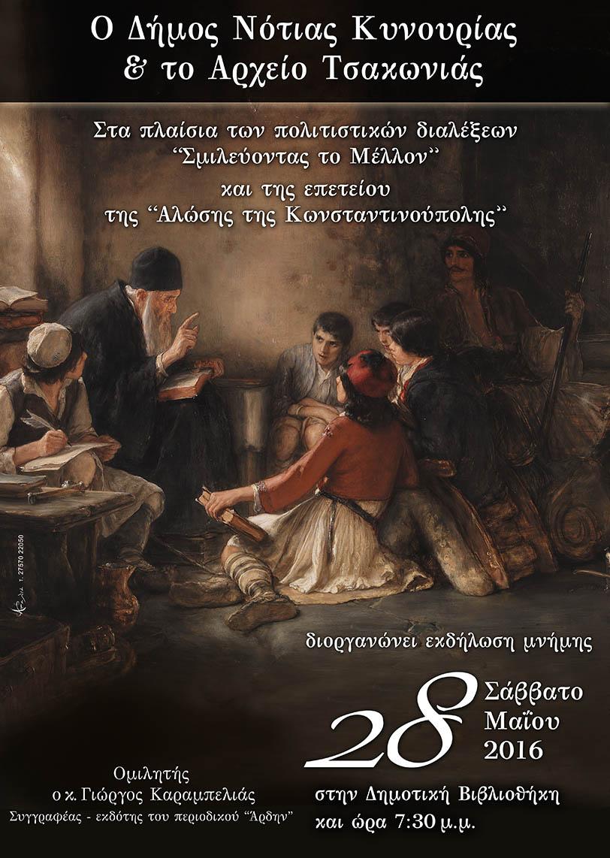 Ομιλία Γ. Καραμπελιά στο Λεωνίδιο (28-5-16)