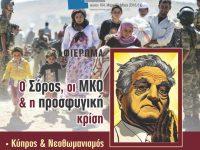 """Άρδην 104:  """"Σόρος, ΜΚΟ & προσφυγες"""""""