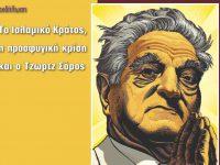 """Εκδήλωση Άρδην: """"Το Ισλαμικό Κράτος, η προσφυγική κρίση και o Σόρος"""" (14-6-16)"""