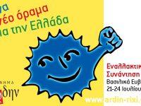 Εναλλακτική Συνάντηση Άρδην (Βασιλικά Ευβοίας, 21-24 Ιουλίου)