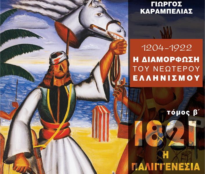 Παρουσίαση του «1821, Η δυναμική της Παλιγγενεσίας» στον Πειραιά (10-10-16)