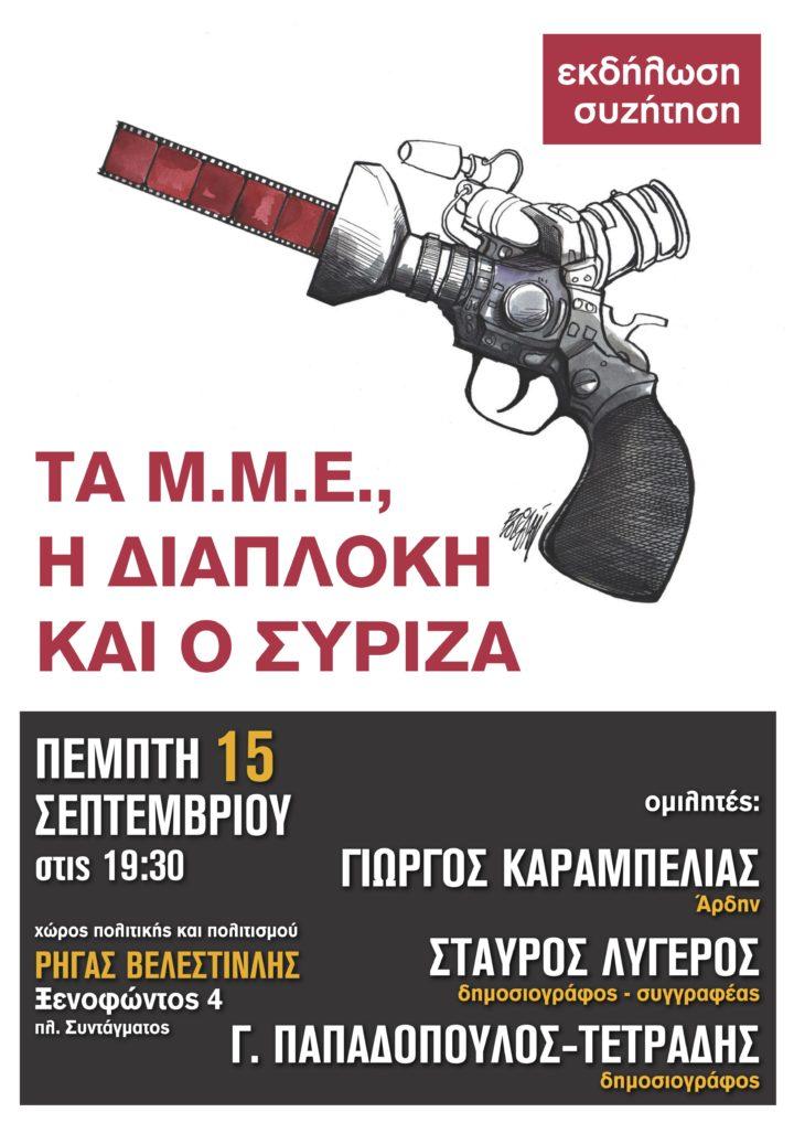 """Εκδήλωση Άρδην: """"ΜΜΕ, διαπλοκή και Σύριζα"""""""