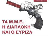 """Εκδήλωση Άρδην: """"ΜΜΕ, διαπλοκή και Σύριζα"""" (βίντεο)"""