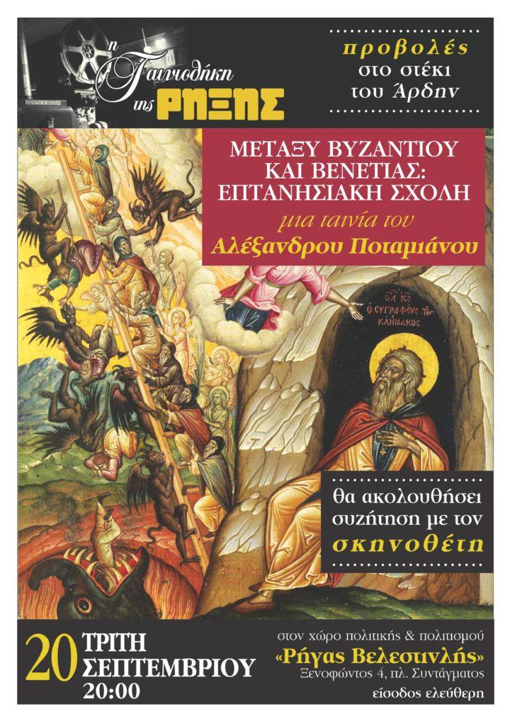 Προβολή ταινίας: Μεταξύ Βυζαντίου και Βενετίας: Επτανησιακή Σχολή