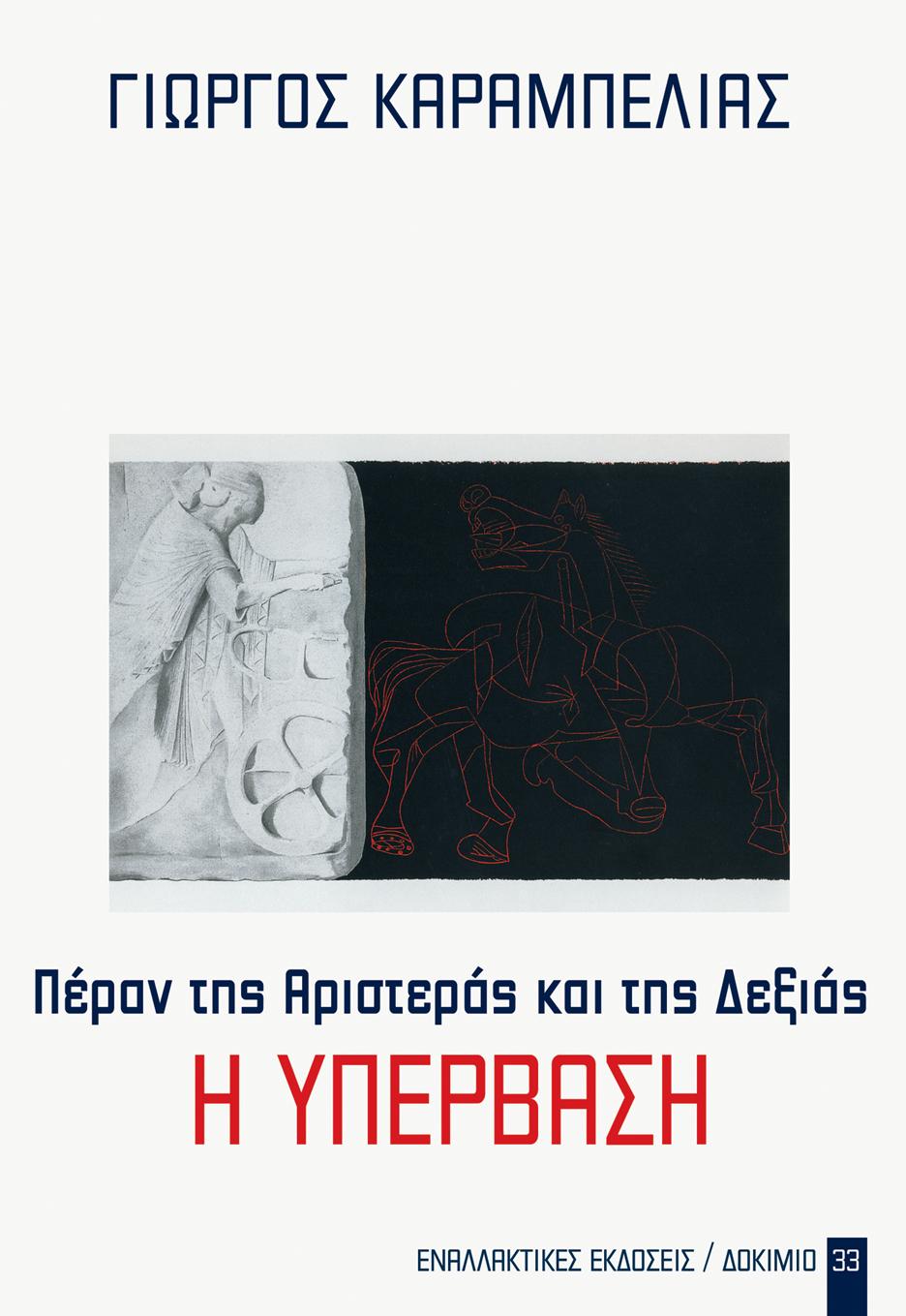 Αποτέλεσμα εικόνας για Πέραν της Αριστεράς και της Δεξιάς, η Υπέρβαση enalekdoseis