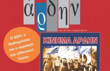Κυκλοφορεί το νέο τεύχος του Άρδην (τ. 105)