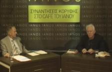 Γ. Καραμπελιάς και Αθ. Γκότοβος συνομιλούν για τους Τσάμηδες (βίντεο)