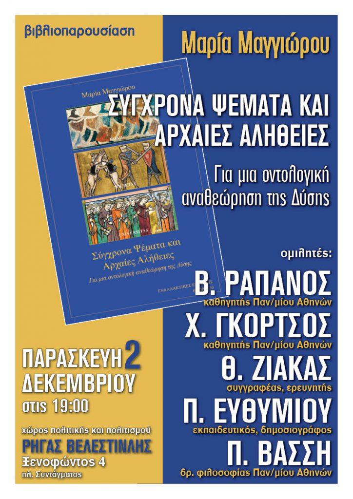 Βιβλιοπαρουσίαση: «Σύγχρονα Ψέματα και Αρχαίες Αλήθειες» της Μ. Μαγγιώρου