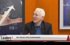 Ο Γ. Καραμπελιάς στην εκπομπή Leaders του Star Web Tv