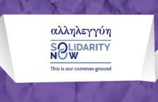 Η «Αλληλεγγύη Τώρα» και ο φιλόσοφος της κερδοσκοπίας