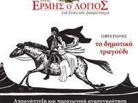 Κυκλοφορεί το νέο τεύχος του  Λόγιου Ερμή (τ. 14)