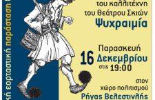 Παράσταση Θεάτρου Σκιών στην Ξενοφώντος 4 (16/12/2016)