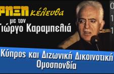 ΡΗΞΗκέλευθα – Κύπρος και Διζωνική Δικοινοτική Ομοσπονδία (βίντεο)