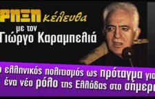 ΡΗΞΗκέλευθα – Ο πολιτιστικός ρόλος της Ελλάδας σήμερα (βίντεο)