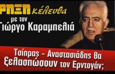 ΡΗΞΗκέλευθα – Τσίπρας-Αναστασιάδης θα ξελασπώσουν τον Ερντογάν; (βίντεο)