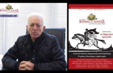 ΡΗΞΗκέλευθα – Τί θα διαβάσετε στον νέο Λόγιο Ερμή, τ.14 (βίντεο)