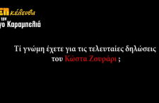 ΡΗΞΗκέλευθα – Οι δηλώσεις του Κ.Ζουράρι και η κρίση των ελίτ (βίντεο)