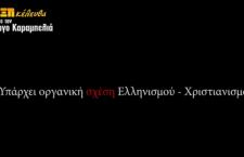 ΡΗΞΗκέλευθα – Υπάρχει οργανική συνάφεια Χριστιανισμού και Ελληνισμού; (βίντεο)