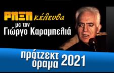 ΡΗΞΗκέλευθα – Πρότζεκτ: Όραμα 2021 (βίντεο)