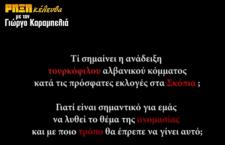 ΡΗΞΗκέλευθα – Τα Σκόπια, η διείσδυση της Τουρκίας και το ζήτημα της ονομασίας (βίντεο)