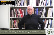 ΡΗΞΗκέλευθα – Κρίση και ευκαιρίες για παραγωγική ανασυγκρότηση (βίντεο)